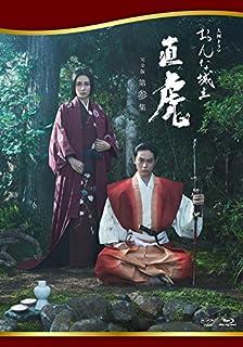 おんな城主 直虎 完全版 第参集 [Blu-ray]