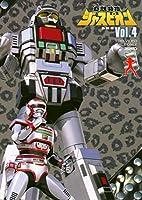 巨獣特捜ジャスピオン VOL.4<完> [DVD]