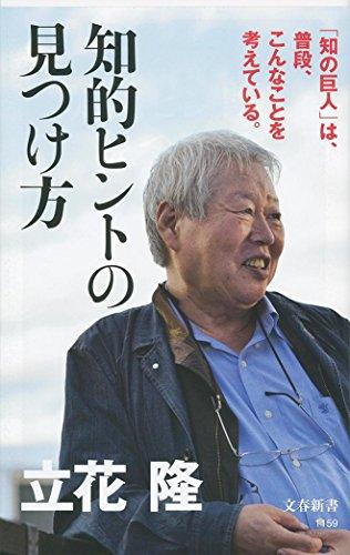 知的ヒントの見つけ方 (文春新書)
