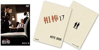 【Amazon.co.jp限定】相棒 season17 DVD-BOX II(6枚組)(I&II巻購入特典:オリジナル台本風ノート・引換シリアルコード付)