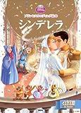 プリンセスウエディング絵本 シンデレラ (ディズニーゴールド絵本)