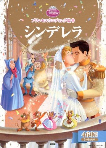 プリンセスウエディング絵本 シンデレラ (ディズニーゴールド絵本)の詳細を見る
