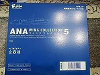 ANAウイングコレクション5 10個入り 未開封