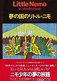 夢の国のリトル・ニモ (1976年)