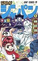 ジモトがジャパン コミック 1-5巻セット [コミック] 林聖二