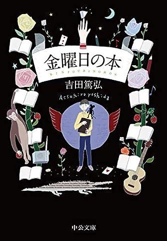 金曜日の本 (中公文庫)