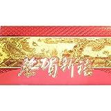 中国 春節新年 年賀カード 小053 清明上河図_恭賀新禧[横デザイン]