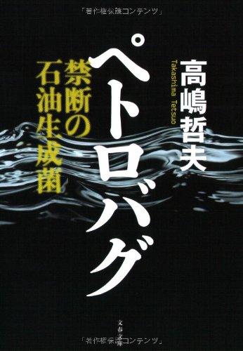 禁断の石油生成菌 ペトロバグ (文春文庫)