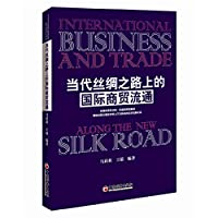 Circulation of Contemporary International Trade on the Silk Road(Chinese Edition)
