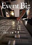 EventBiz(イベントビズ)vol.7(妥協なき音響)
