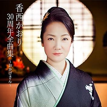 香西かおり30周年全曲集 ~おかげさん~