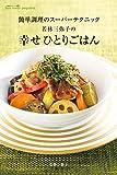 簡単調理のスーパーテクニック 若林三弥子の 幸せひとりごはん