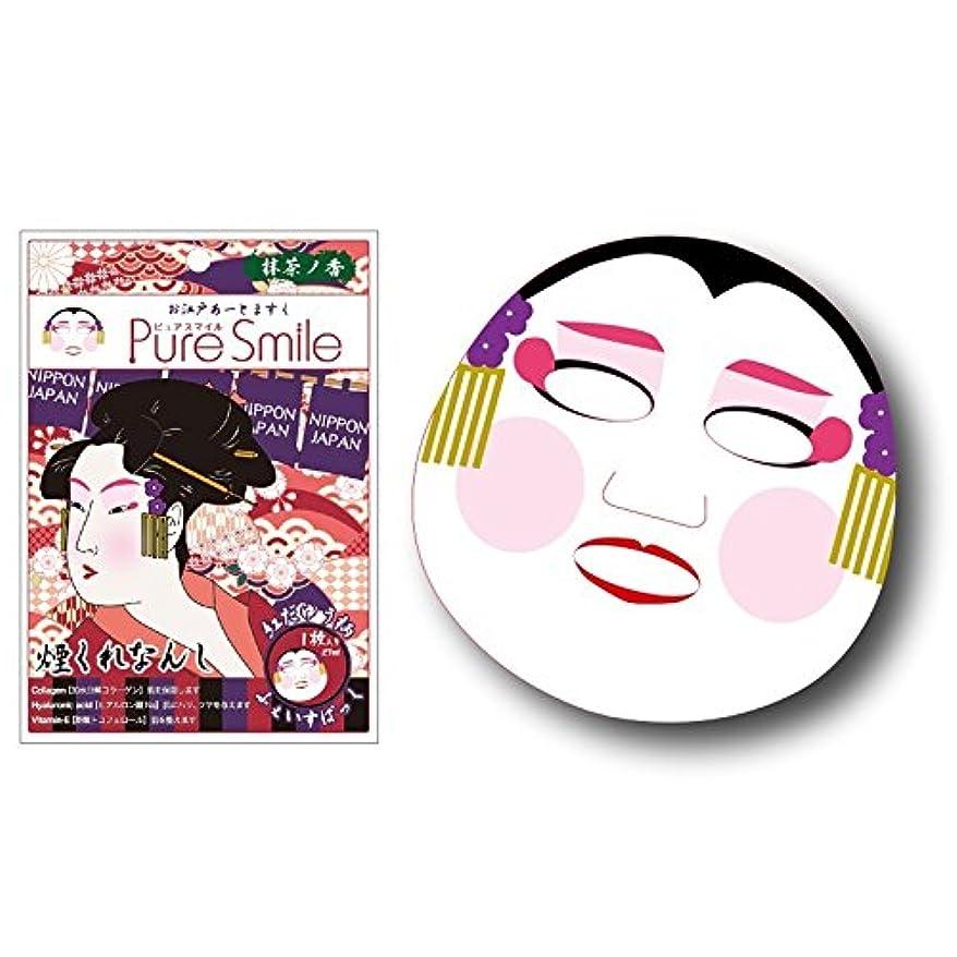 カイウス対人研磨剤Pure Smile お江戸アートマスク (紅だゆう)