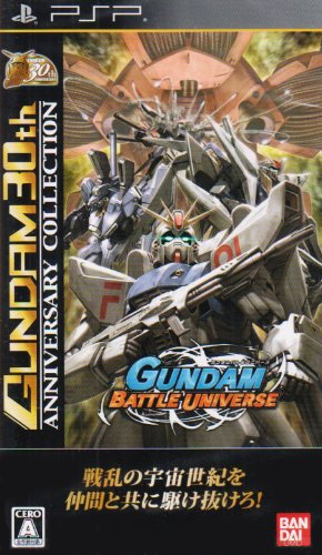 ガンダムバトルユニバース GUNDAM 30th ANNIVERSARY COLLECTION - PSP