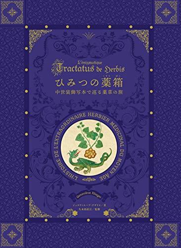 ひみつの薬箱 中世装飾写本で巡る薬草の旅
