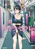 ネトラセラレ 1 (バンブーコミックス COLORFUL SELECT)