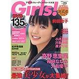 Girls! vol.29―アイドルトレーディングカード大全 真野恵里菜 桜庭ななみ 大島優子 (双葉社スーパームック)