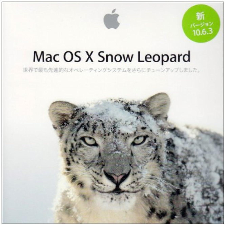 設計図見捨てる好みMAC OS X 10.6.3 SNOW LEOPARD