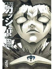 金色のガッシュ!!(15) (講談社漫画文庫)