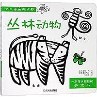 小小画廊推拉书:丛林动物