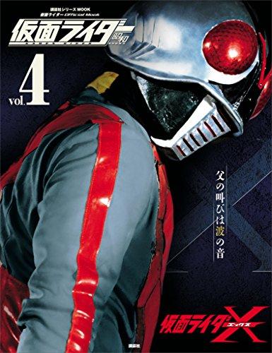 仮面ライダー 昭和 vol.4 仮面ライダーX (平成ライダーシリーズMOOK)