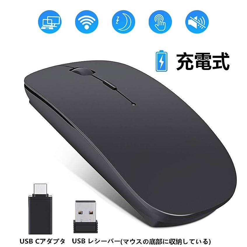 細い禁止ムスタチオワイヤレスマウス 超薄型 静音 軽量 USB 充電式 無線 マウス 2.4GHz 3DPIモード 省エネルギー 持ち運び便利 type-C変換アダプタ付属? Windows/Mac/surface/Microsoft Pro/Androidに対応 ブラック