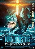 ロード・オブ・モンスターズ[DVD]