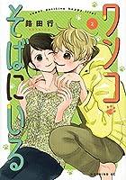 ワンコそばにいる コミック 1-2巻セット [コミック] 路田行