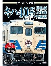 ザ・メモリアル キハ40系 津軽線・五能線・男鹿線 [DVD]