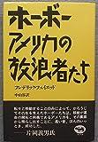 ホーボー アメリカの放浪者たち (晶文社セレクション)