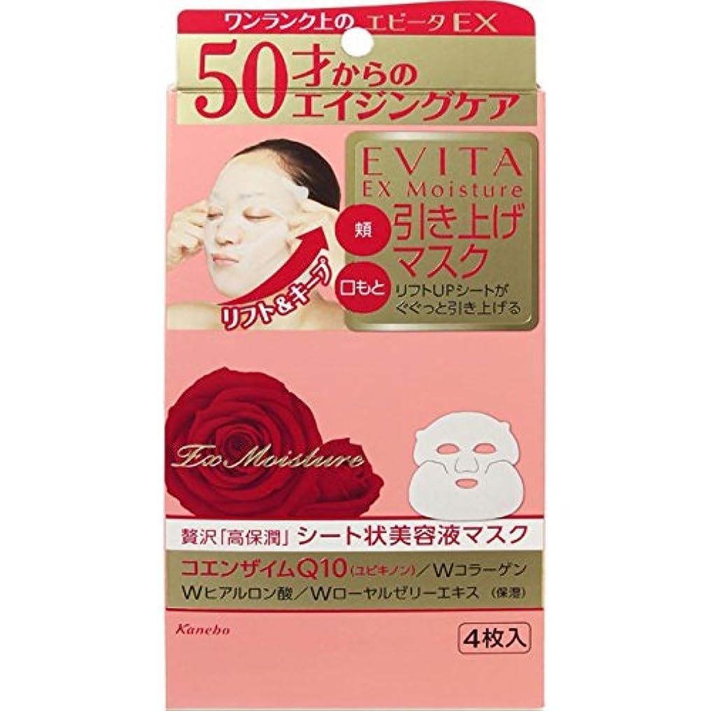 いじめっ子消費者つぶやきカネボウエビータ(EVITA)EXリペアマスク 4枚入 [ヘルスケア&ケア用品]