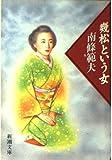 幾松という女 (新潮文庫)