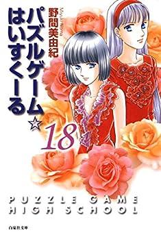 [野間美由紀]のパズルゲーム☆はいすくーる 18 (白泉社文庫)