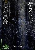 ゲスト (角川ホラー文庫)