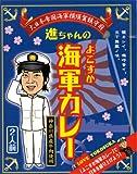 進ちゃんのよこすか海軍カレー 200g