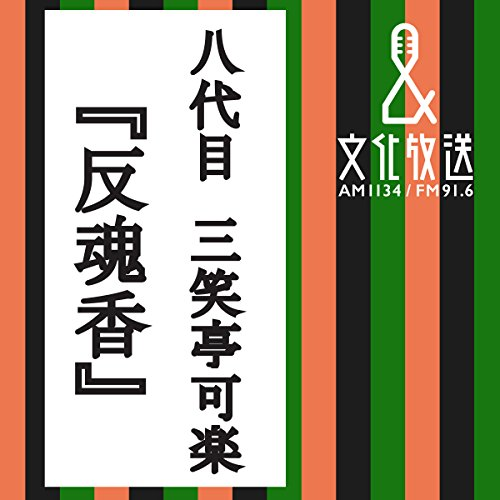 反魂香 | (株)文化放送