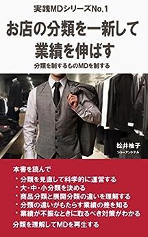 [松井柚子]のお店の分類を一新して業績を伸ばす: 分類を制するものMDを制する 実践MD
