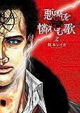 悪魔を憐れむ歌 2巻: バンチコミックス