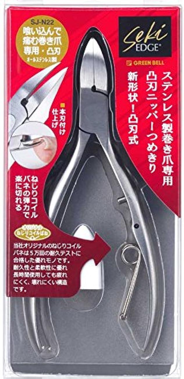 グラディスネックレス鋭くステンレス製巻き爪専用凸刃ニッパーつめきり SJ-N22