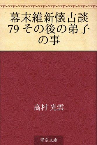 幕末維新懐古談 79 その後の弟子の事の詳細を見る