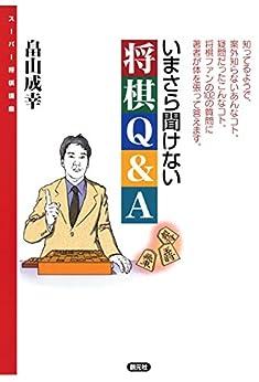 [畠山 成幸]のいまさら聞けない将棋Q&A スーパー将棋講座