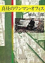 表紙: 真昼のワンマン・オフィス | 城山三郎