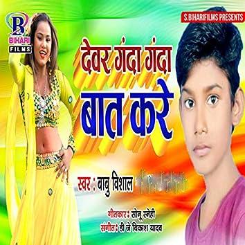Dewar Ganda Ganda Bat Kare - Single
