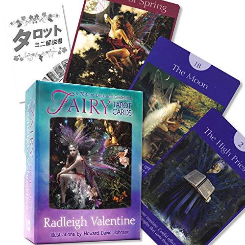 フェアリー タロット カード Fairy Tarot Cards 【タロット占い解説書付き】[Hay House正規品]