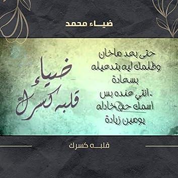 Albخ Kasrak