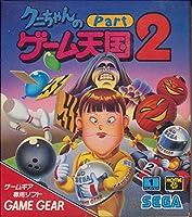 クニちゃんのゲーム天国2 【ゲームギア】
