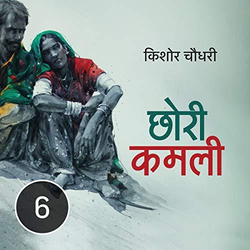 Shruti Singh Chaudhary, yah tanhayi kaisi hai cover art