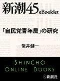 「自民党青年局」の研究―新潮45eBooklet