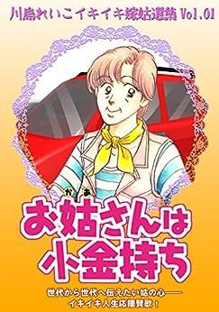[川島れいこ]の川島れいこ イキイキ嫁姑選集 Vol.01 お姑さんは小金持ち