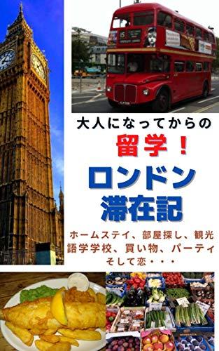 ロンドン滞在記: 大人になってからの留学